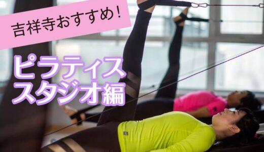 吉祥寺のピラティスおすすめ6選!安い体験や料金など【最新版】